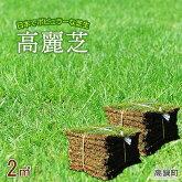 高麗芝2平方メートル