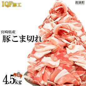 【ふるさと納税】<宮崎県産豚こま切れ 4.5kg>※2020年1月末迄に順次出荷します! 合計4.5kg 500g×9 豚小間 豚こま肉 花いちもんめ 特産品 宮崎県 高鍋町 【冷凍】