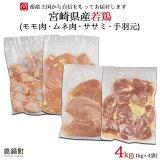 宮崎県産若鶏モモ1kg・ムネ1kg・ササミ1kg・手羽元1kg