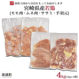 【ふるさと納税】<宮崎県産若鶏モモ1kg・ムネ1kg・ササミ1kg・手羽元1kg>※2019年8月末迄に順次出荷 鶏肉 もも肉 むね肉 ささみ 1kg×4袋 4,000g 花いちもんめ 特産品 宮崎県 高鍋町 【冷凍】