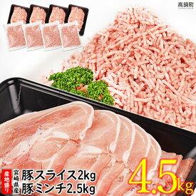 【ふるさと納税】<宮崎県産豚スライス2.0kg+豚ミンチ2.5kg 計4.5kg>※2019年9月末迄に順次出荷 豚肉 うで もも ひき肉 挽き肉 花いちもんめ 特産品 宮崎県 高鍋町 【冷凍】