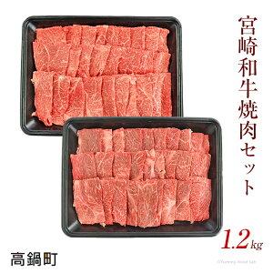 【ふるさと納税】<宮崎和牛焼肉セット計1.2kg> ※入金確認後、翌月末迄に順次出荷します。 モモ ウデ 花いちもんめ 特産品 宮崎県 高鍋町 【冷凍】