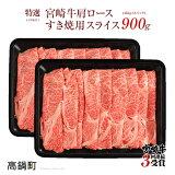 宮崎牛肩ローススライスすき焼用900g