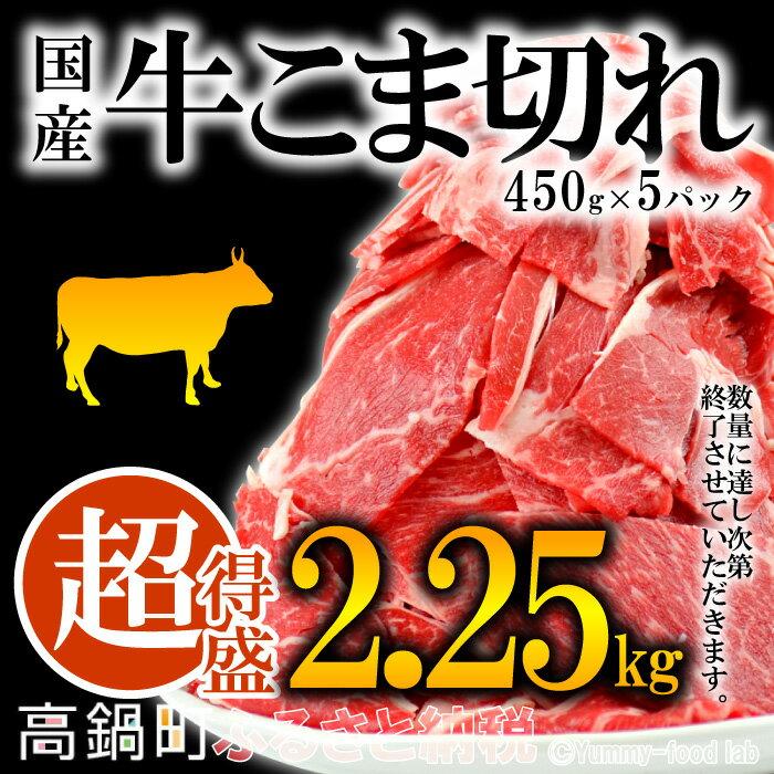 【ふるさと納税】<国産牛こま切れ 2.25kg>※平成30年7月末迄に順次出荷します! 2250g 450g×5パック 牛肉 牛小間 花いちもんめ 特産品 宮崎県 高鍋町 【冷凍】