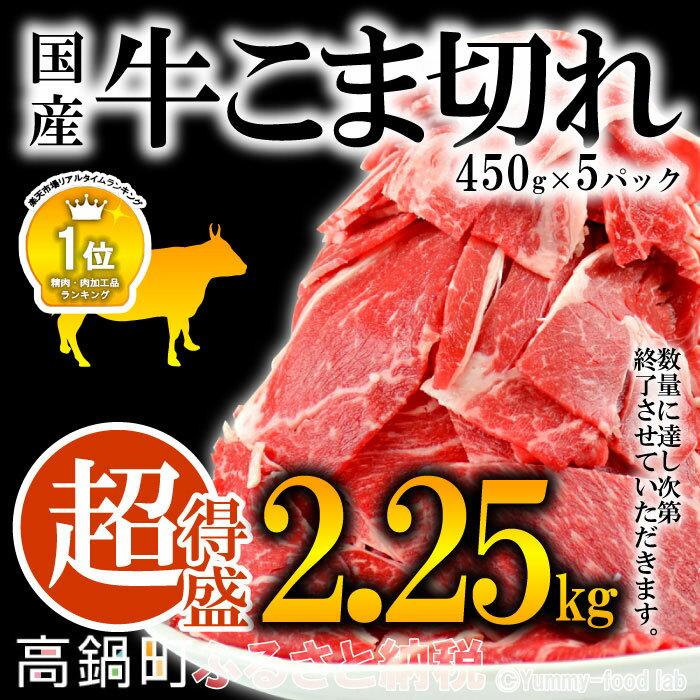 【ふるさと納税】<国産牛こま切れ 2.25kg>※平成30年9月末迄に順次出荷します! 2250g 450g×5パック 牛肉 牛小間 花いちもんめ 特産品 宮崎県 高鍋町 【冷凍】