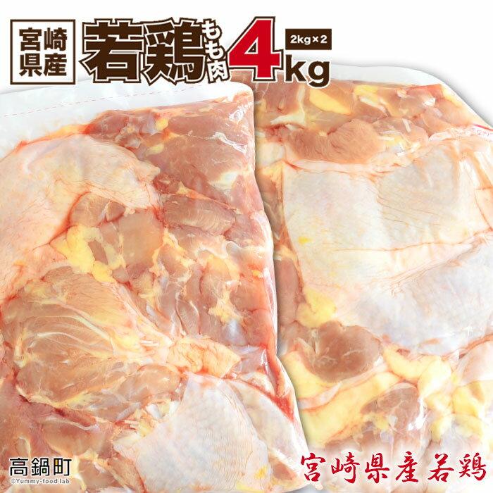 【ふるさと納税】<宮崎県産若鶏もも肉4kg> 4,000g モモ 鶏肉 ※平成30年5月末迄に順次出荷となります 花いちもんめ 鶏肉 特産品 宮崎県 高鍋町 【冷凍】