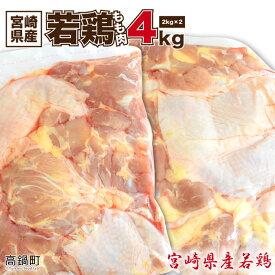 【ふるさと納税】<宮崎県産若鶏もも肉4kg> 4,000g モモ 鶏肉 ※2019年9月末迄に順次出荷します! 花いちもんめ 鶏肉 特産品 宮崎県 高鍋町 【冷凍】