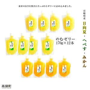 【ふるさと納税】<宮崎県産 日向夏・へべす・みかんの のむゼリー各170g 合計12本>※入金確認後、翌月末迄に順次出荷します。 特産品 柑橘類 ヘベス ミカン 蜜柑 ひょっとこ堂 宮崎県 高