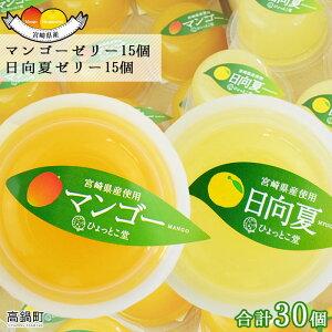 【ふるさと納税】<宮崎県産マンゴーゼリー・日向夏ゼリー たっぷり宮崎!合計30個セット> ※入金確認後、翌月末迄に順次出荷します。おやつ デザート 柑橘類 特産品 ひょっとこ堂 宮崎