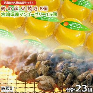 【ふるさと納税】<宮崎の名物満足セット!宮崎県産マンゴーゼリー15個、鶏の炭火焼8個セット> ※入金確認後、翌月末迄に順次出荷します。 おやつ デザート 炭火焼き 特産品 ひょっとこ