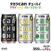 タカラcanチューハイ「ドライ」「レモン」「グレープフルーツ」350ml×各4本(合計12本)