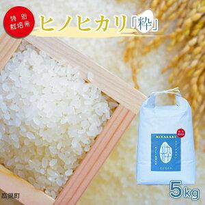 【ふるさと納税】新米<令和3年産「 特別栽培米「粋」ヒノヒカリ 」5kg 高鍋町産(白米)> ※2021年11月から12月末迄に順次出荷します。 ひのひかり コメ こめ 高鍋町 【常温】