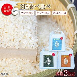 【ふるさと納税】新米<令和3年産「 特別栽培米「粋」3種食べ比べ」コシヒカリ・ヒノヒカリ・キヌムスメ 各種3kg 高鍋町産(白米)> ※2021年11月から12月末迄に順次出荷します。 こしひか
