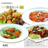 中国料理樹樹の中華惣菜セット