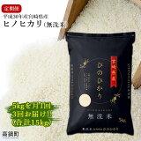 平成30年産宮崎県産ヒノヒカリ(無洗米)5kg3か月定期便