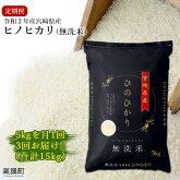 令和2年産宮崎県産ヒノヒカリ(無洗米)5kg3か月定期便