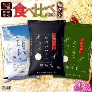 【ふるさと納税】<令和1年産宮崎県産米食べ比べセット 3銘柄 無洗米 5kg×3袋 計15kg> ※2020年1月末迄に順次出荷します ヒノヒカリ 夏の笑み おてんとそだち たべくらべ 木浦精米所 宮崎県
