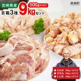 宮崎県産若鳥3種9kgセット