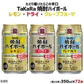TaKaRa焼酎ハイボールレモン/ドライ/グレープフルーツ350ml72本