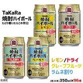 TaKaRa焼酎ハイボールレモン/ドライ/グレープフルーツ/ラムネ割り350ml×96本