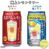 極上レモンサワー(丸おろしレモン+つけ込み塩レモン)350ml×48本セット