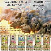 TaKaRa焼酎ハイボール6種×4本呑み比べ(350ml×24本)+宮崎名物鶏の炭火焼き8袋