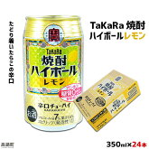 TaKaRa焼酎ハイボール「レモン」350ml×24本