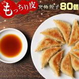 もっちり餃子80個(40個×2)
