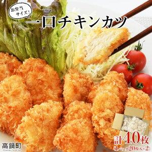 【ふるさと納税】<一口チキンカツ 40枚(1パック20枚×2セット)> ※入金確認後、翌月末迄に順次出荷します。 鶏肉 お弁当 おかず オードブル つまみ 惣菜 南薩食鳥 特産品 宮崎県 高鍋町 【