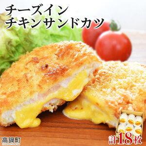 【ふるさと納税】<チーズインチキンサンドカツ 18枚(120g×3枚入り×6パック)> ※入金確認後、翌月末迄に順次出荷します。 鶏肉 お弁当 おかず 小分け 揚げ物 つまみ 惣菜 南薩食鳥 特産品