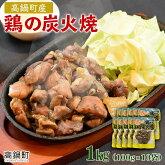 高鍋町産鶏の炭火焼1kg(100g×10袋)