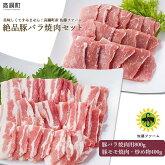 高鍋町産佐藤ファーム絶品豚バラ焼肉セット合計1.2kg