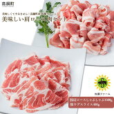 高鍋町産佐藤ファーム美味しい肩ロース肉セット合計1.9kg