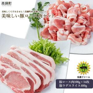 【ふるさと納税】<高鍋町産 佐藤ファーム 美味しい豚ロース肉セット合計2kg>※入金確認後、翌月末迄に順次出荷します。 2000g 豚ウデスライス 豚肉 とんかつ うで 野上食品 特産品 宮崎県