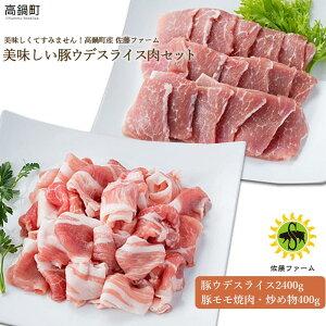 【ふるさと納税】<高鍋町産 佐藤ファーム 美味しい豚ウデスライス肉セット合計2.8kg>※入金確認後、翌月末迄に順次出荷します。 2800g 豚ウデスライス 豚肉 もも 焼肉 うで しゃぶしゃぶ