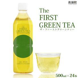 【ふるさと納税】<The FIRST GREEN TEA(ザ・ファーストグリーンティー)>※1か月以内に順次出荷します。 ペットボトル お茶 緑茶 日本茶 一番茶 大塚園 宮崎県 高鍋町【常温】