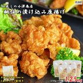 仕出しの小澤商店秘伝の漬け込み唐揚げ1.25kg+若鶏の手羽先(唐揚げ用)2本入り×1袋