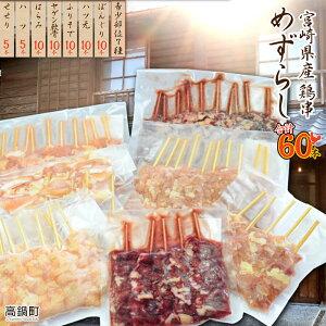 【ふるさと納税】<宮崎県産鶏 希少部位7種 めずらし盛り鶏串60本セット>※2か月以内に順次出荷します。焼き鳥 焼鳥 やきとり ぼんじり ハツ元 はつ ふりそで ヤゲン軟骨 やげん はらみ ハ