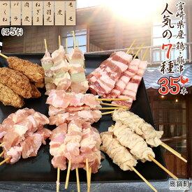 【ふるさと納税】<宮崎県産鶏・豚串 人気7種類35本セット>※1か月以内に順次出荷します。モモ 皮 手羽元 ネギマ 肉皮 バラ つくね もも ねぎま ばら 豚バラ 豚ばら 各5本 鶏肉 豚肉 特産品 おざわ商店 宮崎県 高鍋町【冷凍】