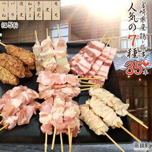 【ふるさと納税】<宮崎県産鶏・豚串 人気7種類35本セット>※入金確認後、翌月末迄に順次出荷します。モモ 皮 手羽元 ネギマ 肉皮 バラ つくね もも ねぎま ばら 豚バラ 豚ばら 各5本 鶏肉