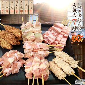 【ふるさと納税】<宮崎県産鶏・豚串 人気7種類60本セット>※入金確認後、翌月末迄に順次出荷します。モモ 皮 手羽元 ネギマ 肉皮 バラ 豚バラ つくね もも ねぎま ばら 各5本 鶏肉 豚肉 鶏