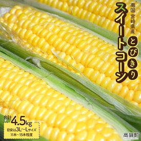 【ふるさと納税】予約<南国宮崎県産とびきりスイートコーン 4.5kg>※2020年5月中旬から6月中旬迄に順次出荷します。 4,500g ゴールドラッシュ 3L〜L とうもろこし 野菜 特産品 おざわ商店 アイファーム 宮崎県 高鍋町【冷蔵】