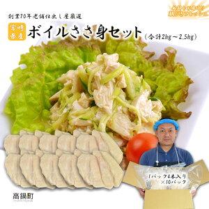 【ふるさと納税】<老舗仕出し屋厳選宮崎県産鶏ボイルささ身セット(朝びきフレッシュ)合計2〜2.5kg>※入金確認後、翌月末迄に順次出荷します。 とり ササミ サラダチキン 肉 特産品 お