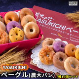 「YASUKICHIベーグル」(農大パン)7種類16ケ入