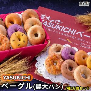 【ふるさと納税】<YASUKICHIベーグル(農大パン)7種類16ケ入>1か月以内に順次出荷致します。プレーン とまと&バジル 紫いも かぼちゃ くるみ オニオンチーズ チョコ 小麦 四季亭 宮崎県 高鍋