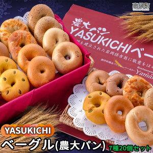 【ふるさと納税】<YASUKICHIベーグル(農大パン)7種類20ケ入>※1か月以内に順次出荷致します。プレーン とまと&バジル セサミ かぼちゃ 黒糖 オニオンチーズ チョコ 小麦 四季亭 宮崎県 高鍋
