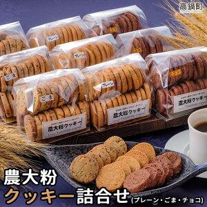 【ふるさと納税】<農大粉クッキーの詰め合わせ3種>合計9袋 ※入金確認後、翌月末迄に順次出荷します。全粒粉 プレーン ごま チョコ 無添加 四季亭 宮崎県 高鍋町 【常温】