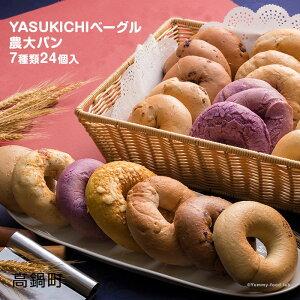 【ふるさと納税】<YASUKICHIベーグル(農大パン)7種類24ケ入>※1か月以内に順次出荷致します。プレーン ベーコンチーズ チーズカレー シナモンレーズン チョコ 紫いも くるみ 小麦 四季亭 宮