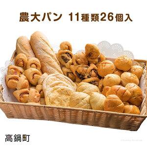 【ふるさと納税】<農大パン11種類26個入>※入金確認後、翌月末迄に順次出荷します。小麦 菓子パン 惣菜 ベーコンエピ テーブルロール ソフトフランス フランスパン バジル塩パン チーズ
