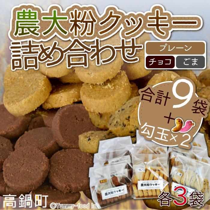 【ふるさと納税】<農大粉クッキーの詰め合わせ>合計9袋 ※1か月以内に順次出荷致します。全粒粉 無添加 四季亭 宮崎県 高鍋町 【常温】